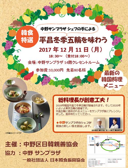 最新の韓食を味わえるイベント「平昌冬季五輪を味わう」が12月11日に行われる。