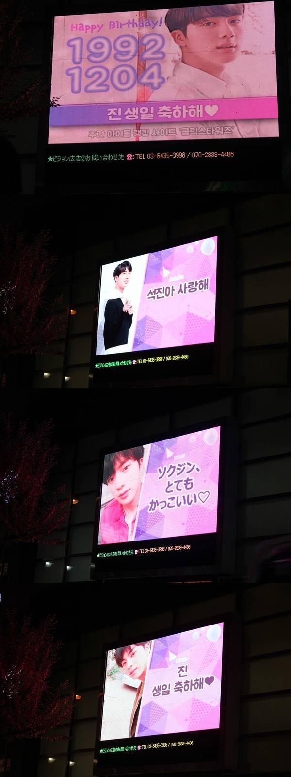 東京・新大久保電光掲示板でサプライズ動画を上映。 写真:Click! StarWars