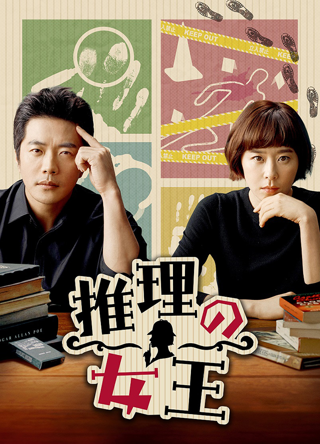 Licensed by KBS Media Ltd. (C) 2017 QUEEN OF MYSTERY SPC & KBS. All rights reserved
