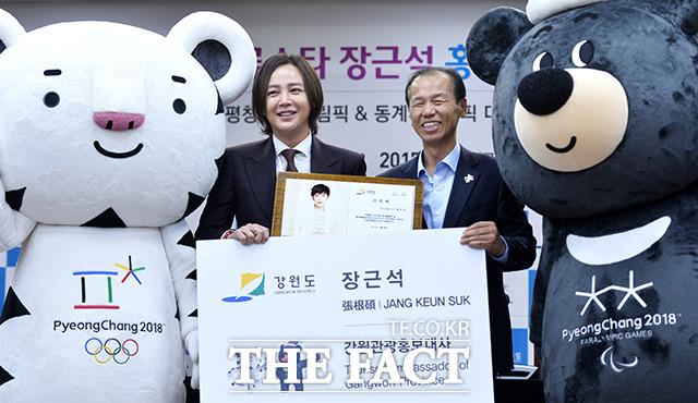 俳優チャン・グンソクが「2018平昌冬季オリンピック・パラリンピック」および「江原道観光」の広報大使に任命された。|撮影:イ・ドクイン
