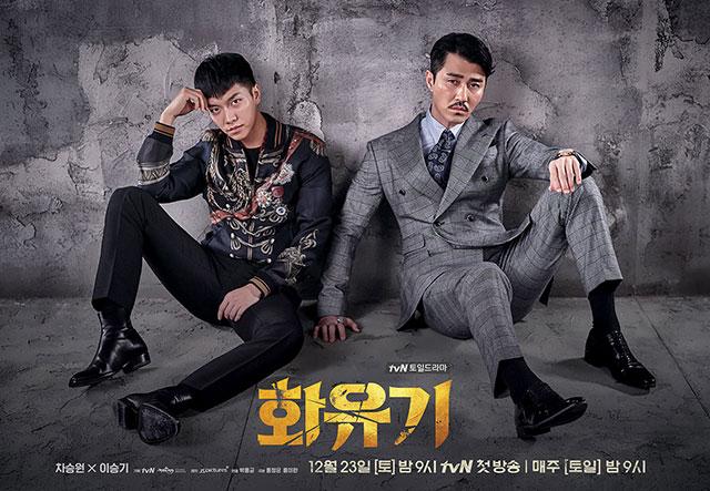 約2年ぶりに俳優として復帰するイ・スンギが自信感を示した。写真はtvN新ドラマ「花遊記」のメインポスター。