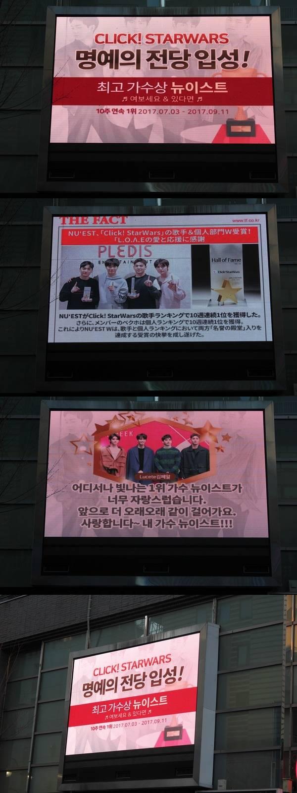 東京新大久保にある電光掲示板で記念動画を上映。|写真:Click! StarWars