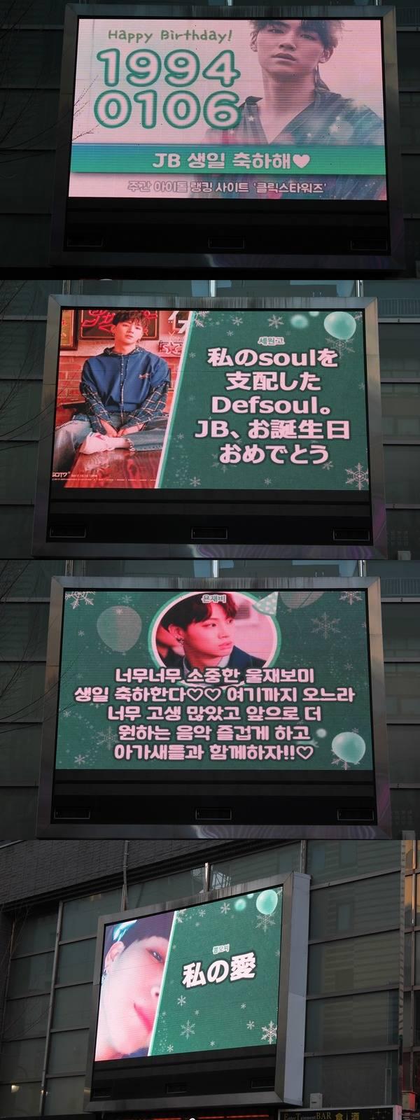東京・新大久保電光掲示板で祝福動画を上映。|写真:Click! StarWars