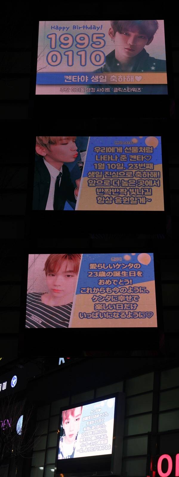 東京・新大久保電光掲示板で祝福動画を上映。 写真:Click! StarWars