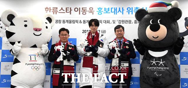 俳優のイ・ドンウクが12日、ソウル・韓国プレスセンターで開かれた「2018年平昌冬季オリンピック」広報大使の委嘱式に参席した。