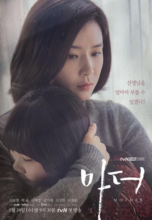 写真:tvN「MOTHER」