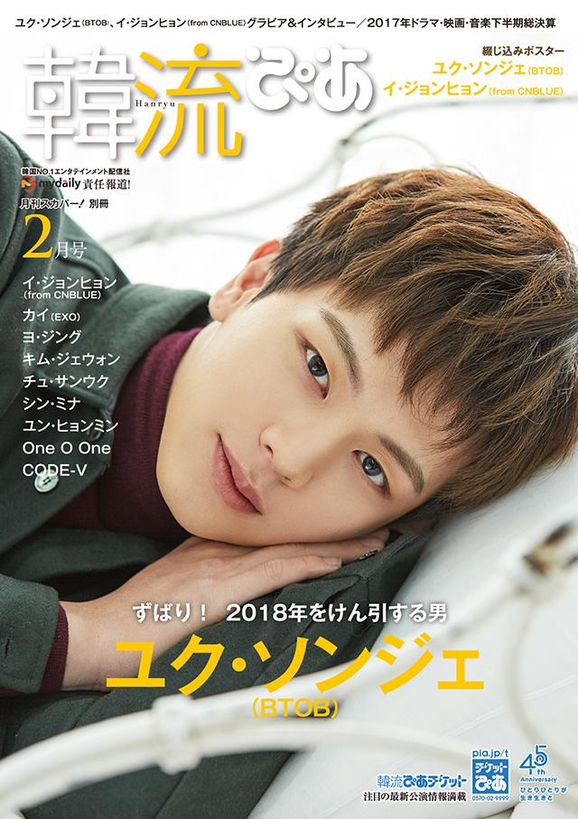 『韓流ぴあ』2月号表紙イメージ:ユク・ソンジェ