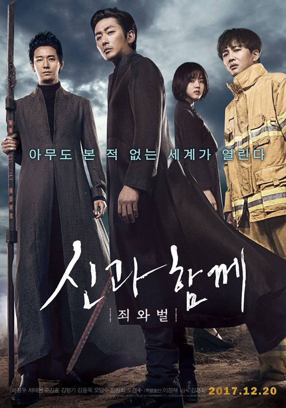 韓国映画歴代興行成績ランキングで3位に浮上した映画「神と共に」。