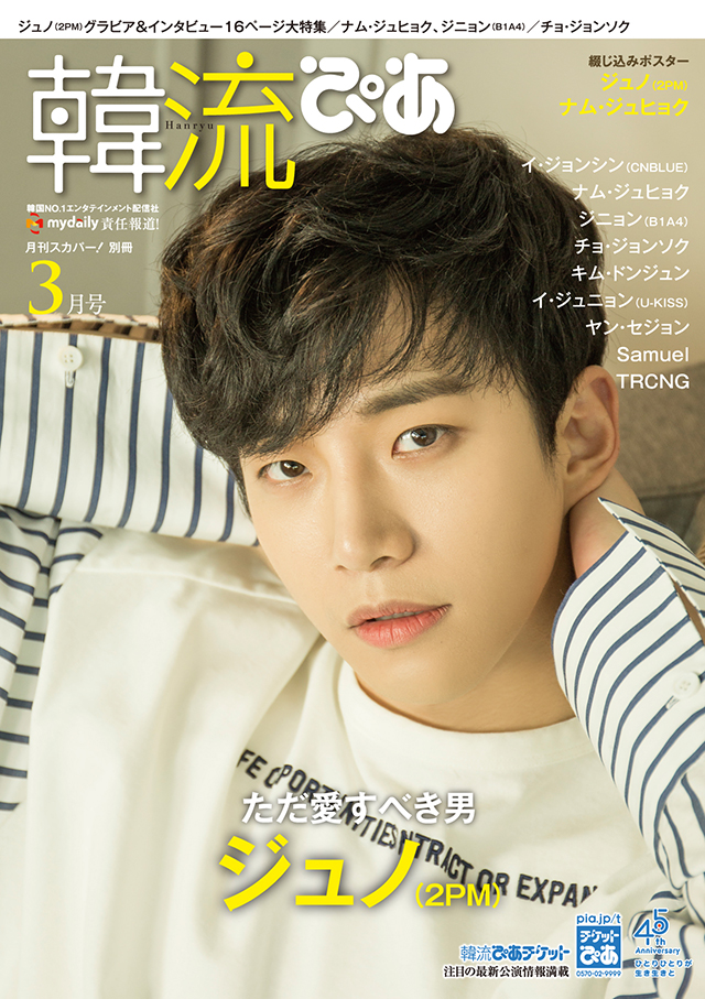 『韓流ぴあ』3月号表紙イメージ:ジュノ(2PM)