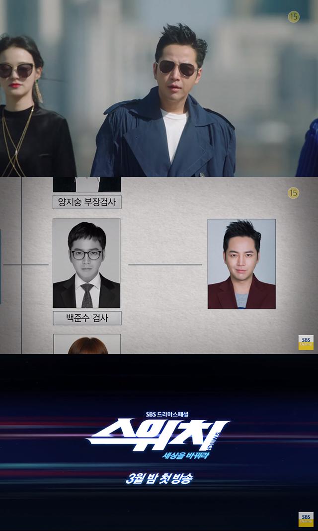 写真:SBS「スイッチ-世界を変えろ」予告編より