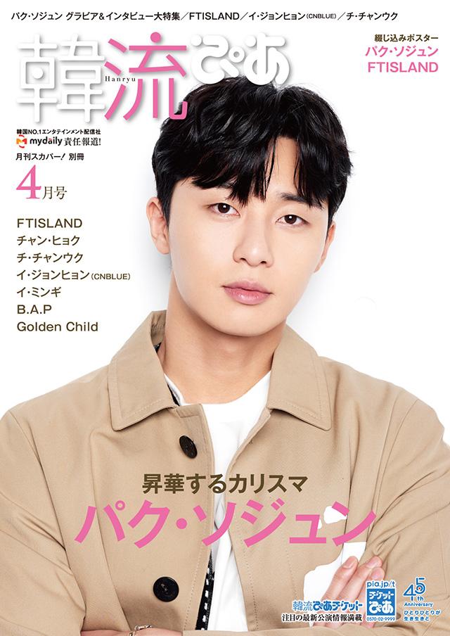 『韓流ぴあ』4月号表紙イメージ:パク・ソジュン