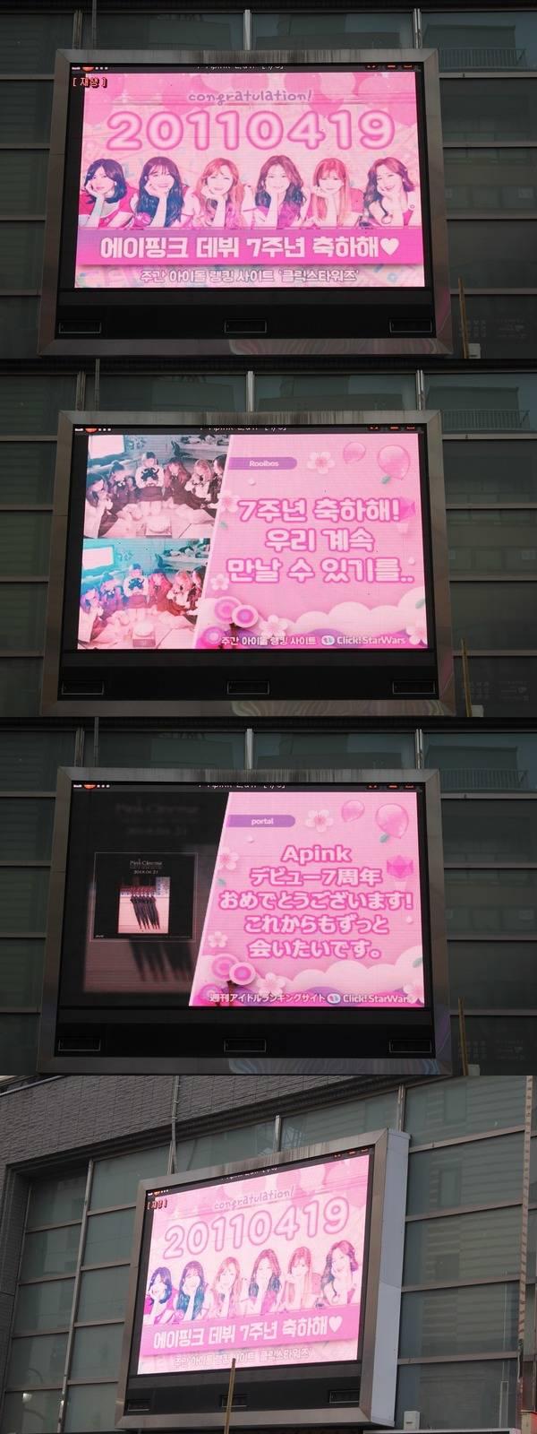 東京・新大久保電光掲示板で祝福動画を放映。|写真:Click! StarWars