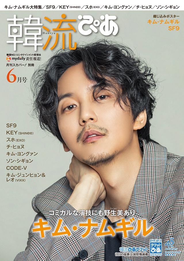 韓流ぴあ6月号表紙:キム・ナムギル