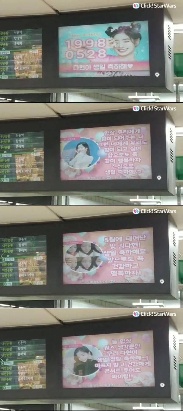 ソウル地下鉄2号線の43駅内で祝福動画を放映。|写真:Click! StarWars