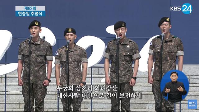 韓国の殉国者と戦没将兵を追悼する記念日である6月6日、国立大田顕忠院にて「第63回顕忠日追悼式」が行われた。写真は韓国の国歌を歌うチ・チャンウク、イム・シワン、カン・ハヌル、チュウォン(左から)。|KBS放送画面