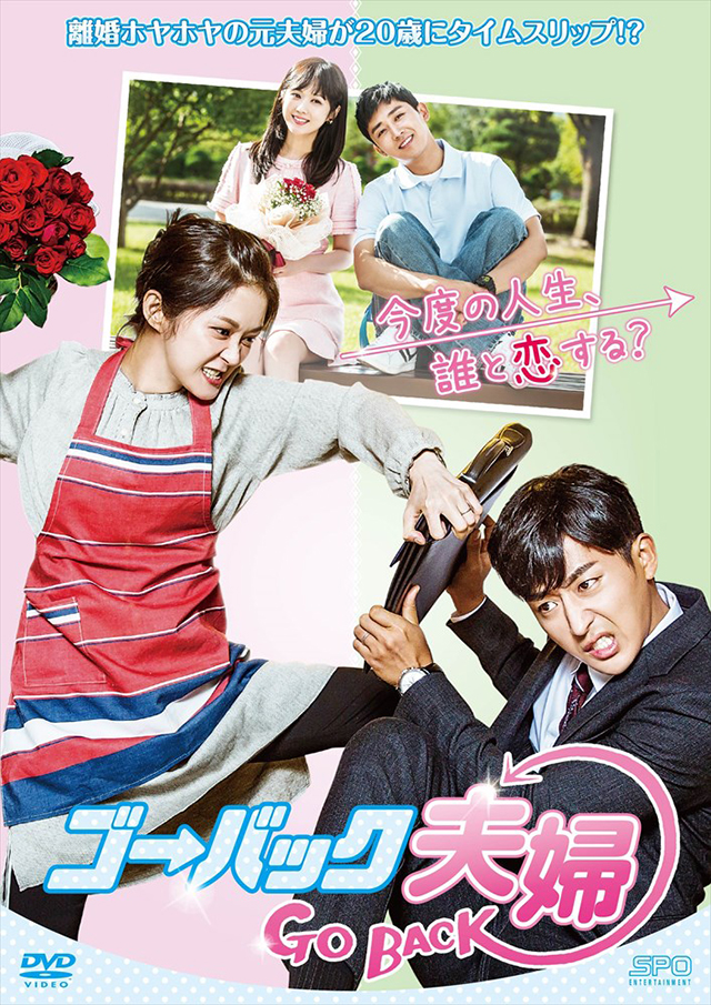 Licensed by KBS Media Ltd. ⓒ Couple on the Backtrack SPC All rights reserved