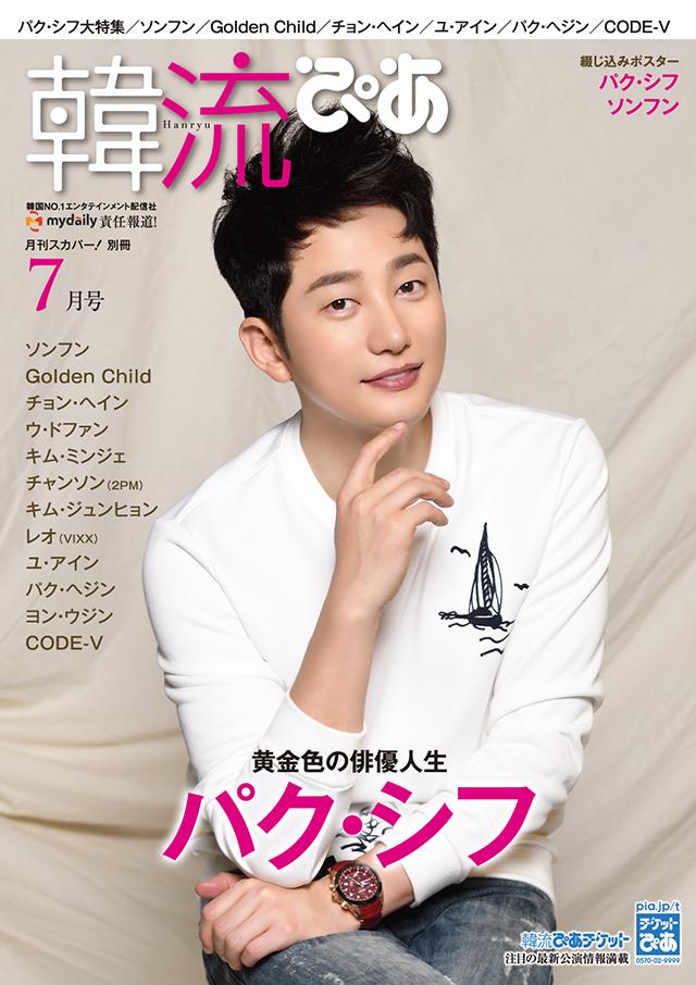 「韓流ぴあ」7月号表紙:パク・シフ