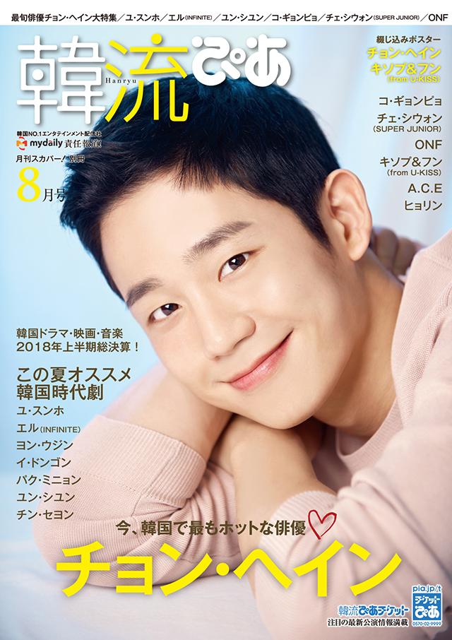 「韓流ぴあ」8月号表紙:チョン・ヘイン