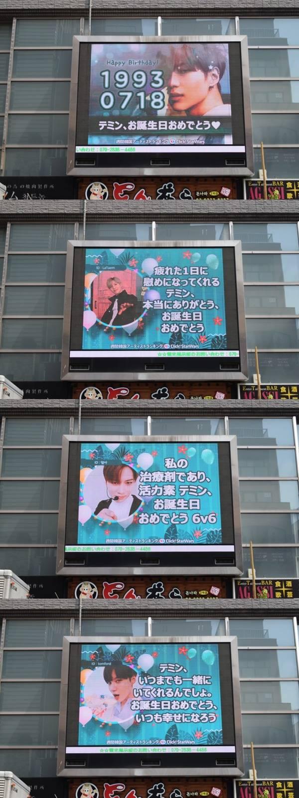 東京・新大久保にある電光掲示板で祝福動画を放映。|写真:Click! StarWars