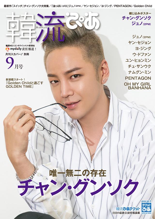 『韓流ぴあ』9月号表紙:チャン・グンソク