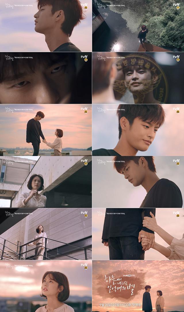 写真提供:tvN「空から降る一億の星」