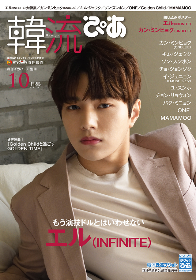 『韓流ぴあ』10月号表紙:エル