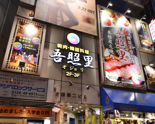 韓国酒家・韓国家庭料理 吾照里(オジョリ)