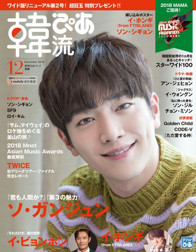 『韓流ぴあ』12月号表紙