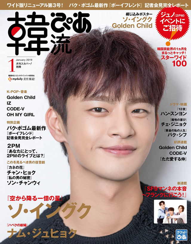『韓流ぴあ』2019年1月号表紙