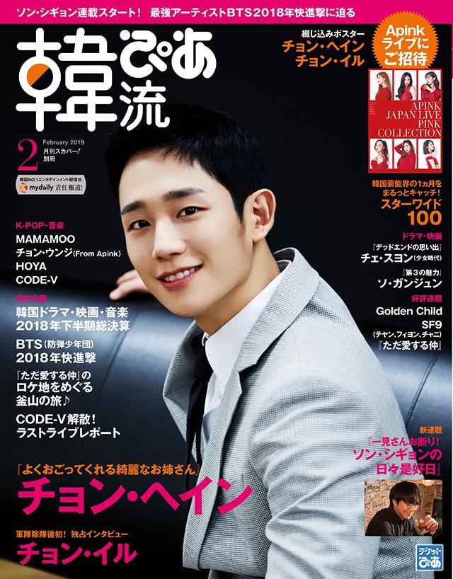 『韓流ぴあ』2月号表紙:チョン・ヘイン