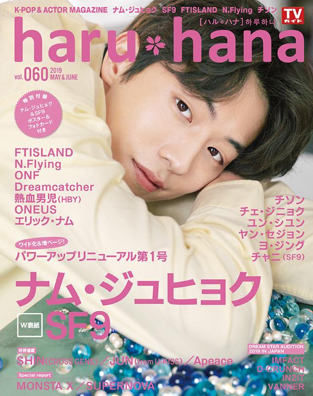 haru*hana(ハルハナ) vol.060(東京ニュース通信社刊)