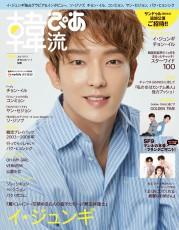 「韓流ぴあ」7月号表紙:イ・ジュンギ