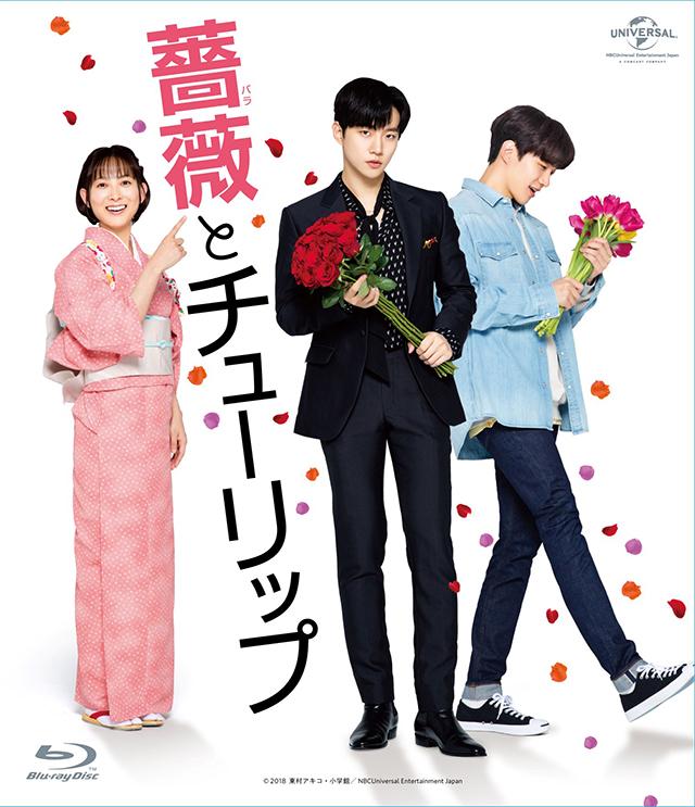 『薔薇とチューリップ』Blu-rayパッケージ (c) 2018 東村アキコ・小学館/ NBCUniversal Entertainment Japan