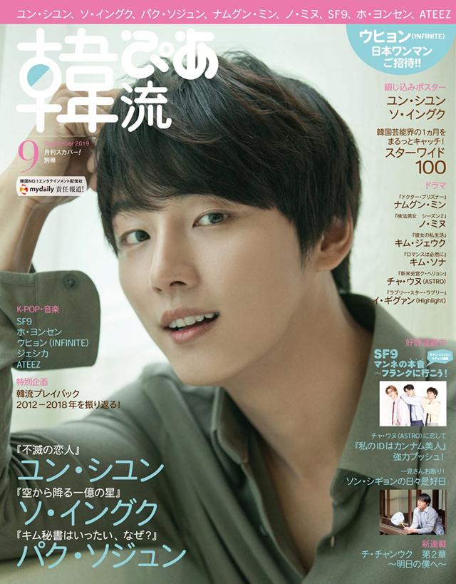 『韓流ぴあ』9月号表紙:ユン・シユン