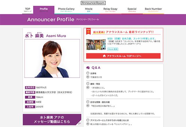画像は日本テレビ公式サイトのスクリーンショット