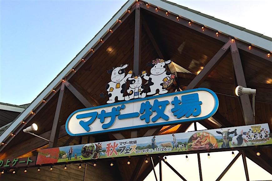 GWに行きたい! 都心から車で1時間強のマザー牧場。富士山と東京湾を見て遊ぶ