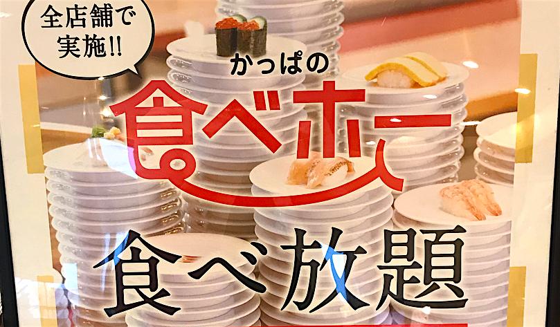 かっぱ 寿司 食べ 放題 一人
