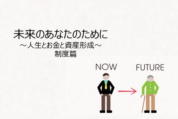 [動画]未来のあなたのために~人生とお金と資産形成~制度篇