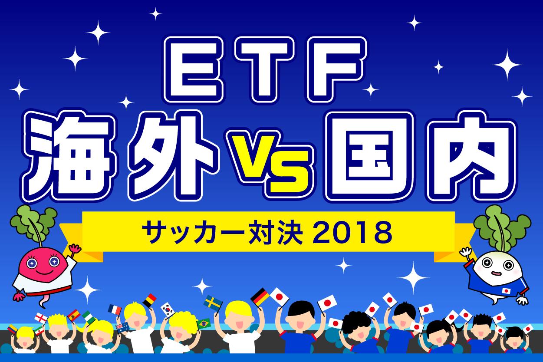 ETF(上場投資信託)で世界選手権開催!がんばれ日本!
