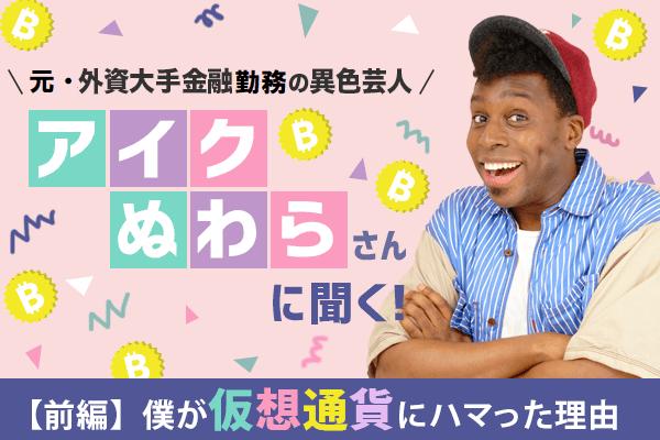 資産運用(投資信託・仮想通貨)実績【2 ...