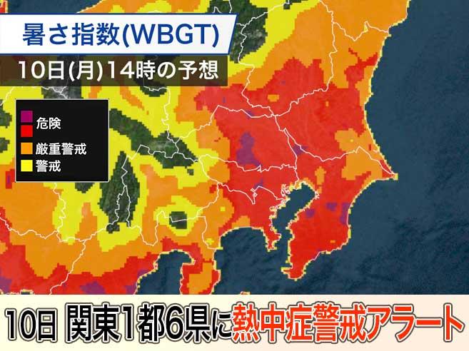 関東平野のほぼ全域で「危険」に