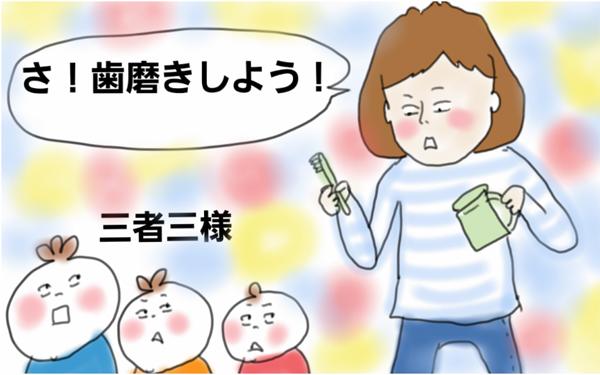 歯磨きは格闘技【コソダテフルな毎日 第26話】