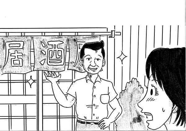 お笑い芸人・鉄拳さんが描く『居酒屋ふじ』ドラマ劇中内イラスト