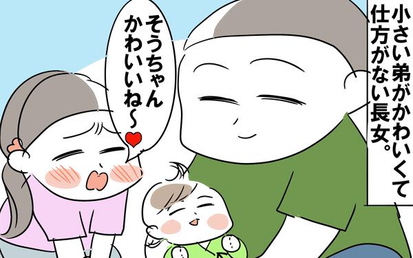 \祝・第5子誕生/完全に母と同じ【めまぐるしいけど愛おしい、空回り母ちゃんの日々 第20話】