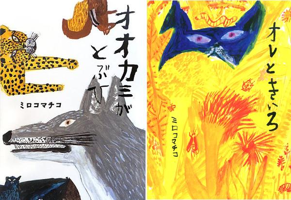 絵本作家ミロコマチコさんの絵本