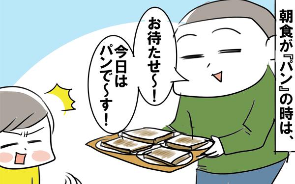 朝はパン♪の日は…【めまぐるしいけど愛おしい、空回り母ちゃんの日々 第36話】