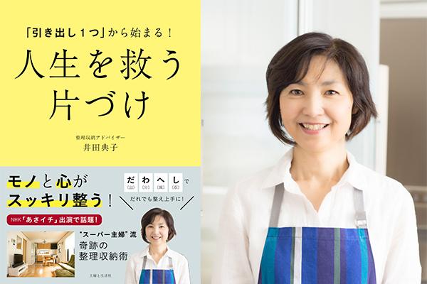 NHK「あさイチ」出演で話題! スーパー主婦 井田さんの「人生を救う片づけ」術