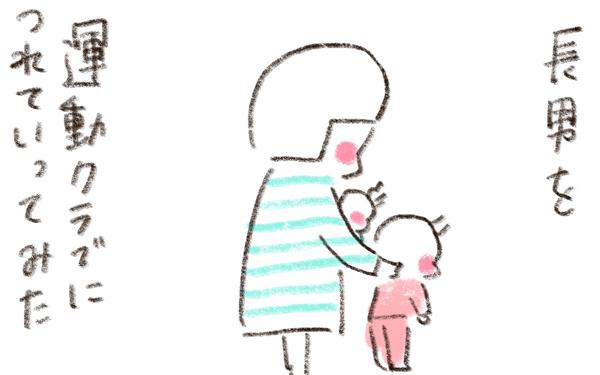 「他の子はできるのに、うちの子は…」他人と比べないはずだったけど【のほほん息子とのんびり育児 第13話】