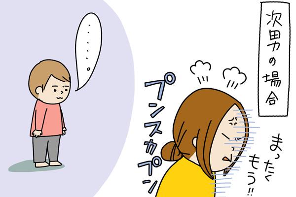 叱られたときの反応が兄弟で正反対! 次男のひと言に母は拍子抜け…