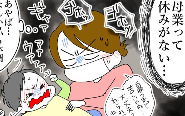 風邪は引き始めが勝負! 基本の睡眠と食事、そして重要なのは子連れの病院!【息子愛が止まらない!! 第26話】